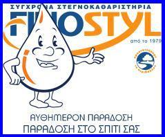 Καθαριστήρια Finostyl